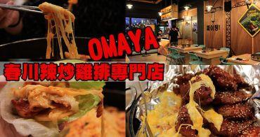 【食記】桃園韓式料理~起士超多的OMAYA春川辣炒雞~韓式炸雞