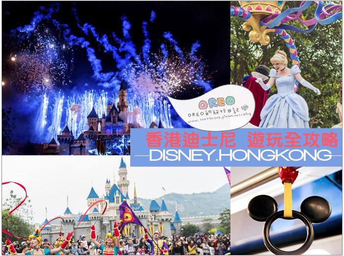 香港迪士尼遊玩全攻略。遊行/迪士尼煙火觀賞最佳位置/遊玩路線/時間掌握