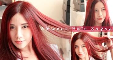 金馬藝人指定設計師VIC~師大沙宣級美髮A'mour Hair Salon~夏日顯白櫻花紅
