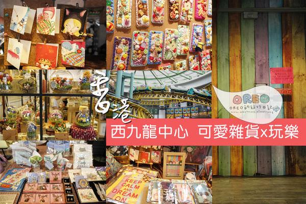 香港自由行。超好逛的香港萬年→西九龍中心x蘋果商場x冰上樂園(深水埗站)