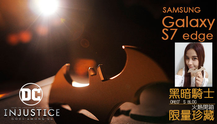 【開箱】蝙蝠俠 Galaxy S7 edge Injustice Edition 限量版
