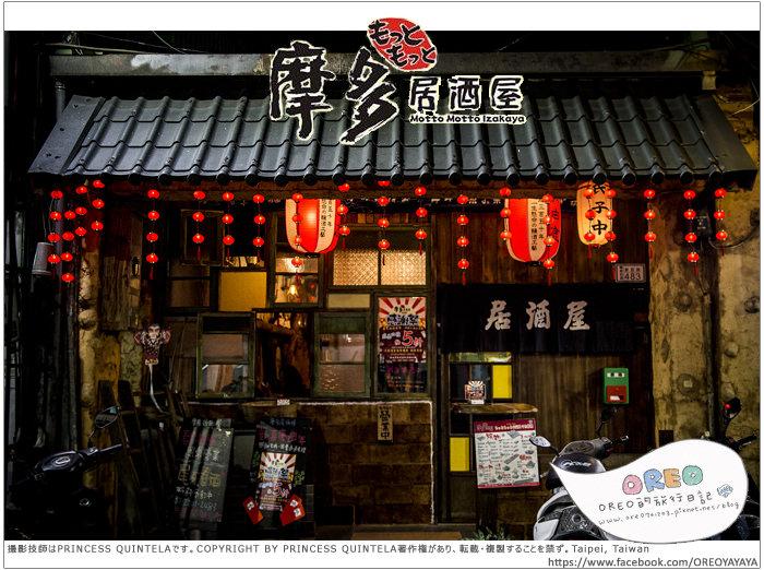 [新莊美食推薦 氣氛超好的居酒屋] (圖多)新莊廟街x摩多居酒屋 串烤/生魚片/炸物/梅酒 - OREO的旅行日記