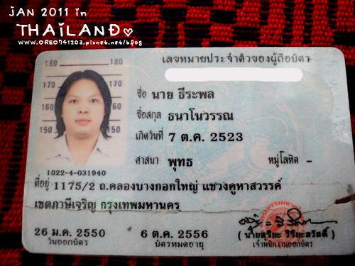 泰國人的身分證很可愛!!!
