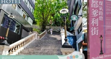 香港自由行飯店推薦→走路到蘭桂坊只要2分鐘的中環迷你酒店