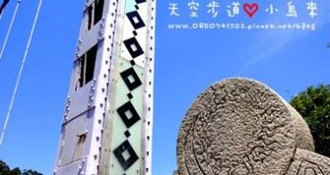 [OREO的旅行日記。桃園天空步道。小烏來風景區。角板山商圈] 台灣第一條天空步道~站在瀑布上勇氣極限挑戰~必喝-->超濃郁好喝拉拉山水蜜桃冰沙~泰雅風味香菇溪蝦大餐推薦店