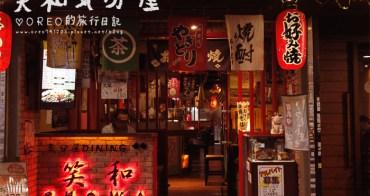 【食記】忠孝復興居酒屋~笑和氣分屋大阪燒/鐵板料理