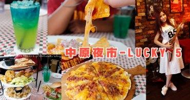 【食記】中原夜市美墨餐廳LUCKY 5~有經典NACHOS和TACO的美墨餐廳