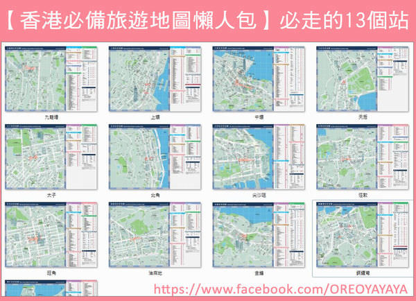 香港地圖懶人包一次帶走(清晰版)↓香港必走的13個地鐵站觀光地圖↓香港地圖下載
