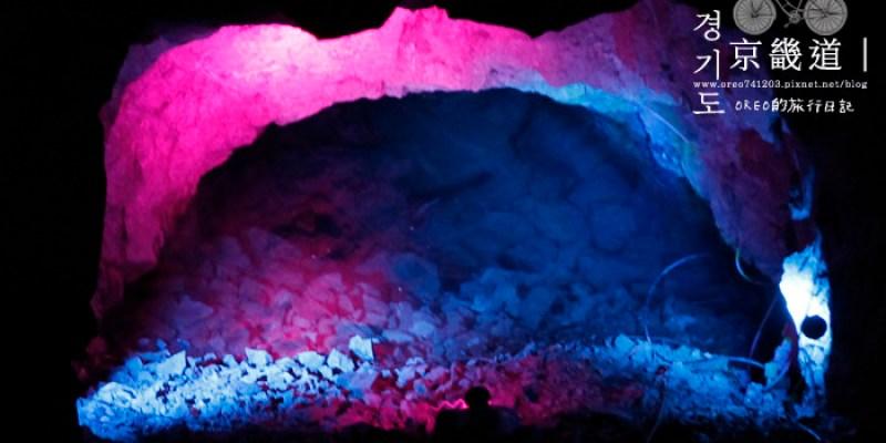 【京畿道。光明洞窟】七彩洞窟&好喝到炸的葡萄酒~真的有金子的有趣淘金體驗!!