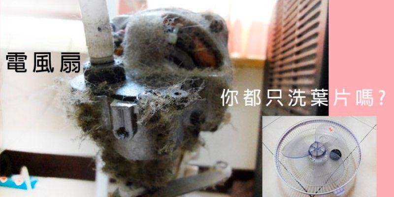 【家事】電風扇只洗葉片?真正需要清潔的地方在裡面啊~105年11月25日前桃園人購買節能家電補助500元~一定用的上的省電方法