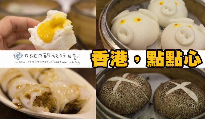 香港自由行必吃美食►點點心~豪好吃的脆皮蝦仁腸粉!!!!&可愛豬仔流沙包
