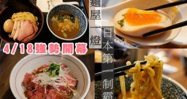 [台北中山站美食] 「麵屋一燈」台北食記~食べログ日本第三名的冠軍拉麵~