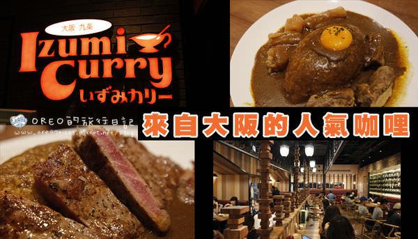 【食記】台北京站IZUMI CURRY~來自大阪的人氣咖哩~紐約客/帆立貝/牛筋通通可以配咖哩~