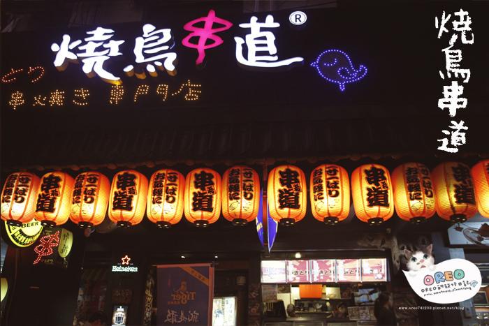 【食記】永和樂華夜市~燒鳥串道~平價&不錯吃的串燒~柴魚醬拌飯吃到飽~