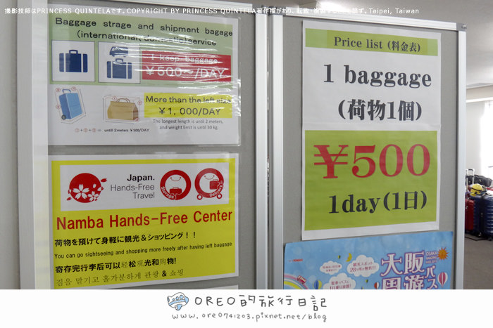 大阪自由行►難波站行李寄放大行李箱才500日幣最便宜│行李特工~行李直接寄到機場服務(含折扣碼)