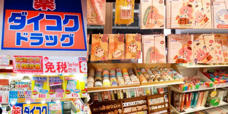 日本旅遊必備樂天信用卡~首刷送五日WIFI~BIC CAMERA/松本清/大國藥局享有額外優惠折扣
