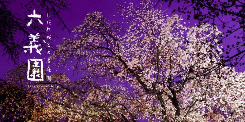 東京自由行│六義園夜櫻2017/3/16~4/2~姿態唯美的大枝垂櫻~東京賞櫻景點