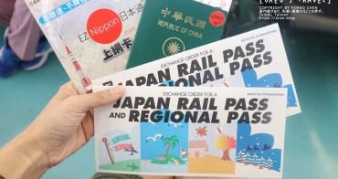 北陸阿爾卑斯、高山、松本地區5日JR PASS介紹~如何兌換/名古屋車站兌換位置