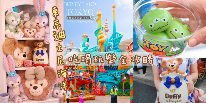 東京迪士尼最新完整攻略!下載APP抽券教學~超熱賣史黛拉兔&達菲爆米花桶(含門票交通)