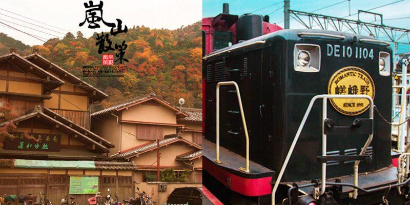 京都嵐山交通+小火車一日遊行程+網路預訂小火車票~一定要先上網訂小火車門票~不先買會哭!!!