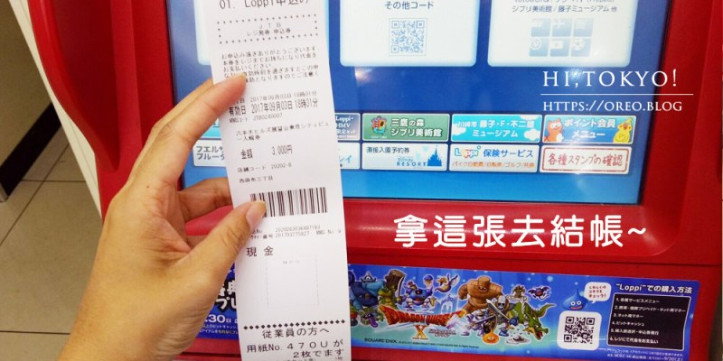 【超簡單】東京六本木展望台優惠票~所有便利商店買票完整圖解~7-11/Lawson/全家