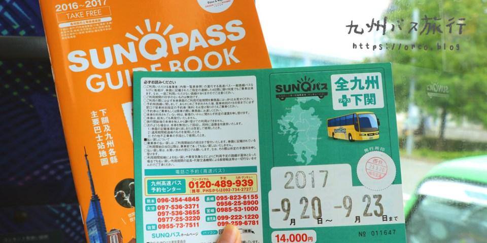 福岡機場到熊本交通介紹│用SUNQ PASS玩遍九州!購買地點/使用方法~車內還可充電!
