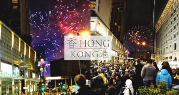 2018香港跨年煙火+2017聖誕活動整理~高空酒吧賞煙火景點懶人包