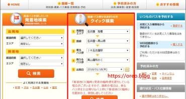 2018昇龍道巴士預約流程圖文教學~名古屋至高山網路劃位教學~濃飛巴士