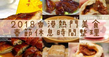 2018香港自由行│香港過年期間各餐廳營業時間&農曆煙火+店家資訊懶人包/香港過年有開的餐廳(持續更新中)