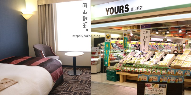 岡山住宿推薦│與岡山車站相連GRANVIA HOTEL~有超市+百貨+唐吉軻德~房間舒適