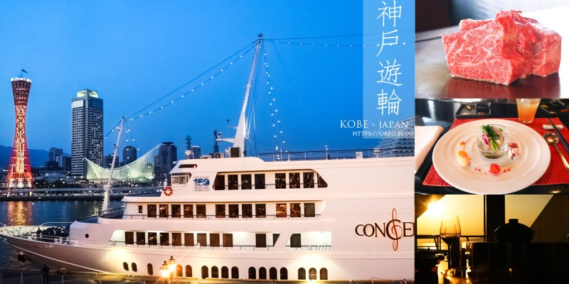 神戶夜景│搭神戶遊輪遊神戶港~和牛鐵板燒超好吃!值得推薦~浪漫夕陽超美~!!