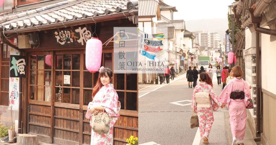 日田│九州的小京都~豆田町~寧靜人又少的古街道~比京都好拍太多~附浴衣租借地點