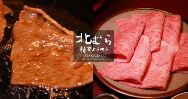 心齋橋│北むらA5和牛壽喜燒~肉汁四溢吃的好滿足!米其林一星百年老店~包廂式桌邊服務