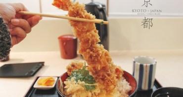 京都美食│祇園天周大海老天丼~超大炸蝦加上味道十足的淋醬飯~吃到撐死也甘願