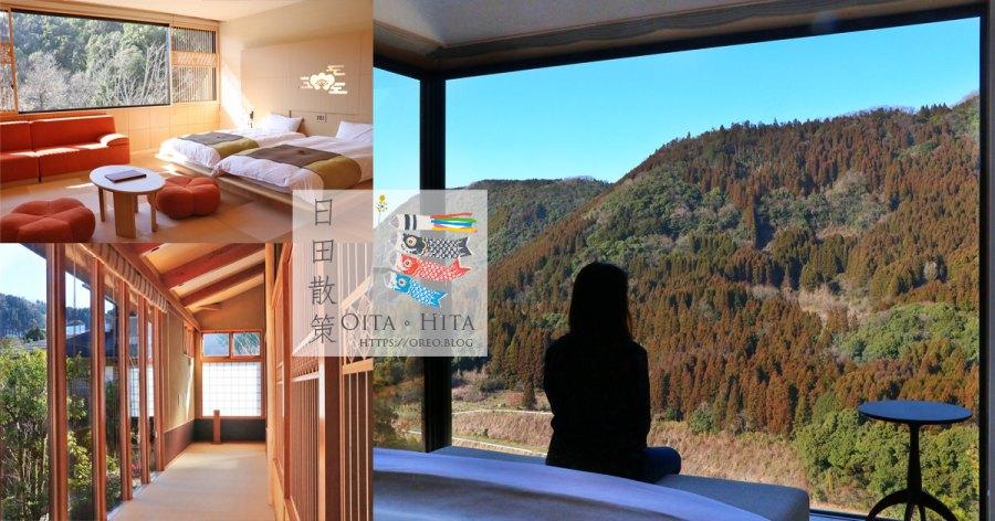 九州大分住宿│奧日田溫泉~梅響溫泉飯店~房內就能看到空前山景!勘比美術館的絕美設計~