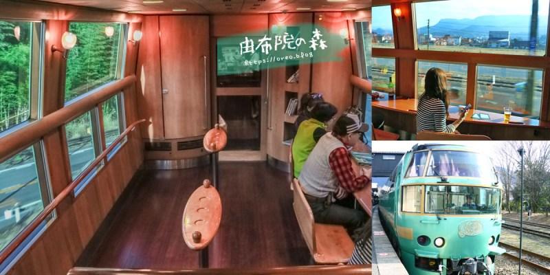 由布院之森│九州觀光列車~沿途大面積窗景非常美!附時刻表&劃位教學