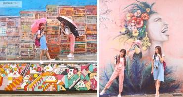 香港熱門打卡壁畫懶人包(附地圖)|中環嘉咸街、香取慎吾壁畫、粉紅牆、雜誌牆