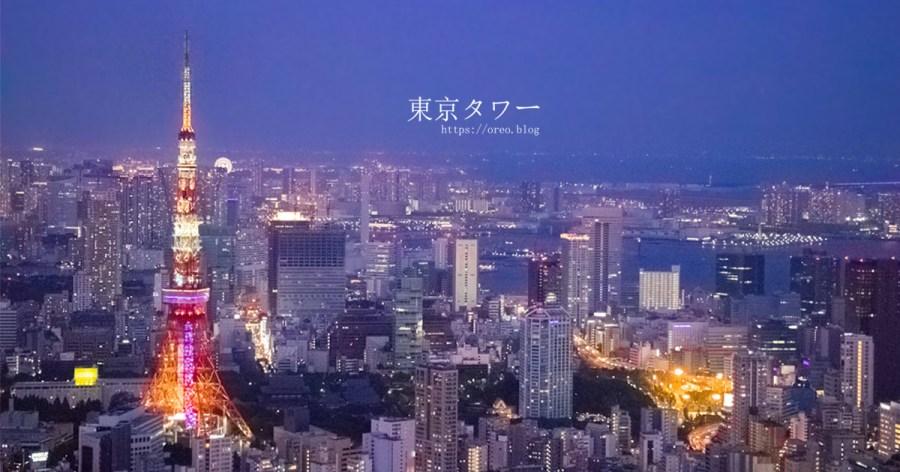 東京絕美必去浪漫夜景│六本木之丘森大樓~能看見東京鐵塔喔!(頂樓無窗)
