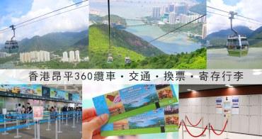 香港昂坪纜車一日遊安排│交通(地鐵&往機場的S1巴士)、換票、行李寄放問題總整理