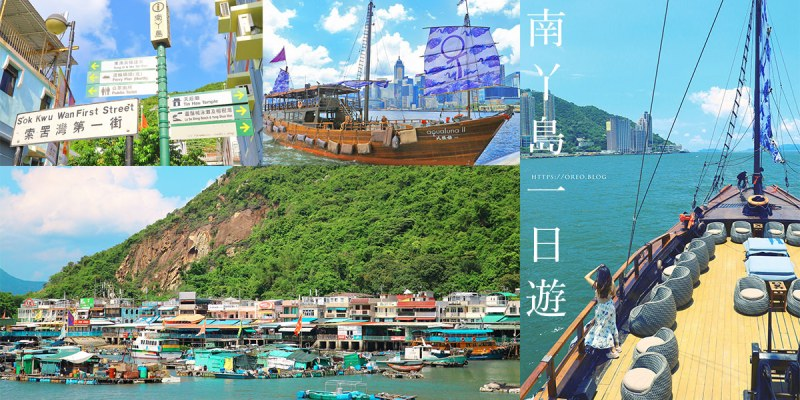 南丫島一日遊 | 交通船班預訂、地圖、海鮮大餐&免費回程船班