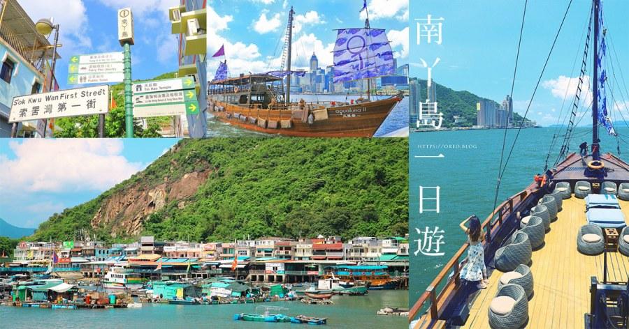 南丫島一日遊   交通船班預訂、地圖、海鮮大餐&免費回程船班