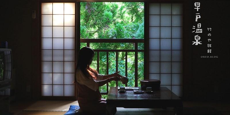 福島|早戸温泉竹のや旅館~與蟬鳴聲共枕~一片綠意的靜謐溫泉旅館