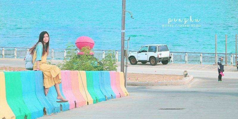 吉貝一日遊|澎湖吉貝船班時刻、費用&拍照景點分享~彩色水泥塊、海草冰