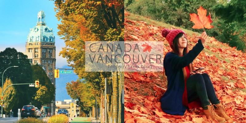 我的加拿大遊學記│下雨也美炸的溫哥華~楓紅街景&市區著名景點