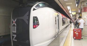 N'EX成田特快│成田機場到東京只要60分鐘~JR PASS使用劃位教學~