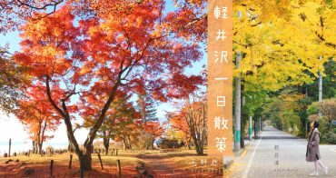 輕井澤賞楓景點整理~一日遊行程推薦~附腳踏車租借點+巴士路線表