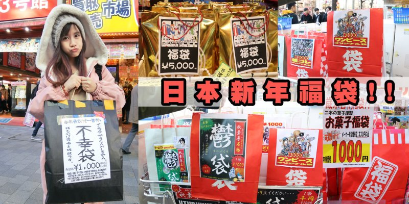 東京跨年│各式各樣的新年福袋!秋葉原、上野、百貨公司都出了什麼福袋?可查詢每日福袋的網站~