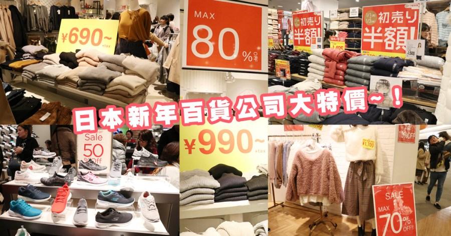 東京跨年│日本年初的百貨公司大減價!台場超好逛~一定要趁新年大買特買~!