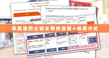 昇龍道巴士預約流程圖文教學~名古屋至高山/白川鄉網路劃位教學~濃飛巴士
