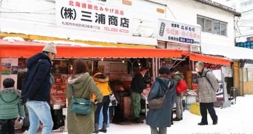 札幌二条市場交通~早餐來這吃就對了!海膽丼、帝王蟹、三色海鮮蓋飯!